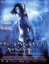 фильм Обитель зла II: Апокалипсис