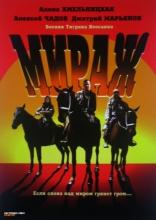 Мираж плакаты