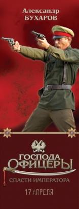 Господа офицеры. Спасти императора плакаты