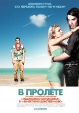 фильм В пролете