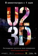 U2 3D плакаты
