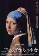 Девушка с жемчужной сережкой плакаты