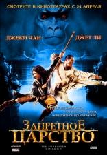 фильм Запретное царство