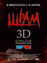 фильм Шрам 3D