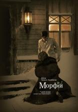 Морфий плакаты
