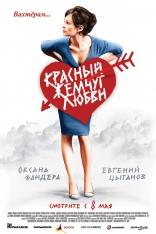 Красный жемчуг любви плакаты