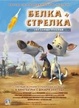 Звездные собаки: Белка и Стрелка плакаты