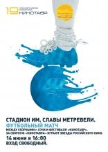 Кинотавр 19 плакаты