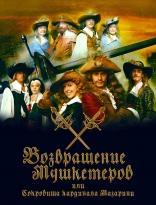 Возвращение мушкетеров плакаты
