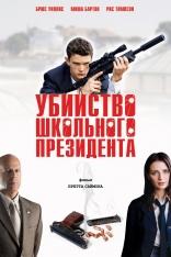 фильм Убийство школьного президента