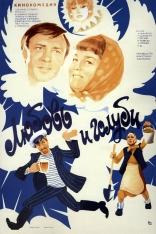 Любовь и голуби плакаты