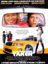 Нью-йоркское такси плакаты