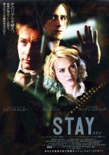 Останься* плакаты