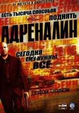 фильм Адреналин