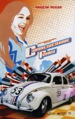 Сумасшедшие гонки плакаты