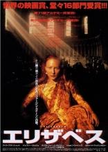 Елизавета плакаты