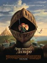 Приключения Десперо плакаты