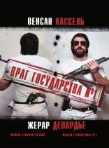 Враг государства №1: Легенда плакаты