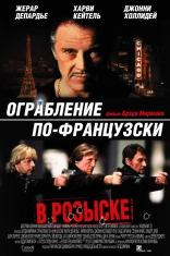 Ограбление по-французски плакаты