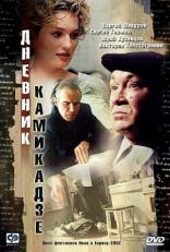 Дневник камикадзе плакаты