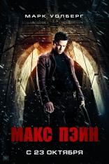 Макс Пэйн плакаты