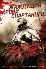 300 спартанцев плакаты