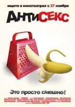 Антисекс плакаты