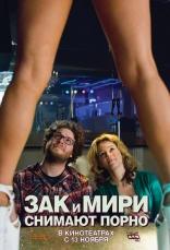 Зак и Мири снимают порно плакаты