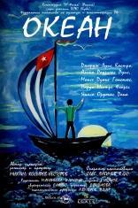 Океан плакаты