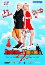 фильм Любовь-морковь 2