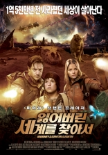 Путешествие к центру Земли плакаты