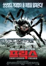 Атака пауков плакаты