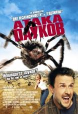 фильм Атака пауков