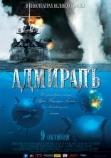 Адмиралъ плакаты