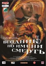 фильм Всадник по имени Смерть