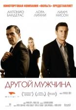 фильм Другой мужчина