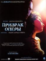 Призрак Оперы плакаты