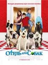 Отель для собак плакаты
