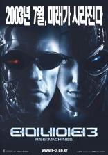 Терминатор 3: Восстание машин плакаты