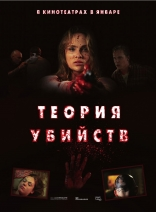 Теория убийств плакаты