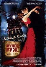 Мулен Руж плакаты