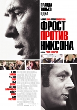 фильм Фрост против Никсона