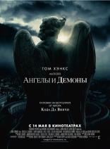 Ангелы и демоны плакаты