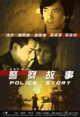 Новая полицейская история плакаты