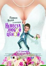 Невеста любой ценой плакаты