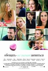 фильм Обещать — не значит жениться