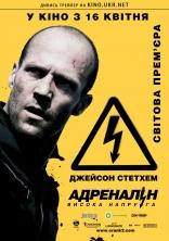 Адреналин: Высокое напряжение плакаты
