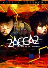 2-АССА-2 плакаты
