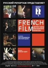 фильм French Film: Другие сцены сексуального характера