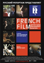 French Film: Другие сцены сексуального характера плакаты